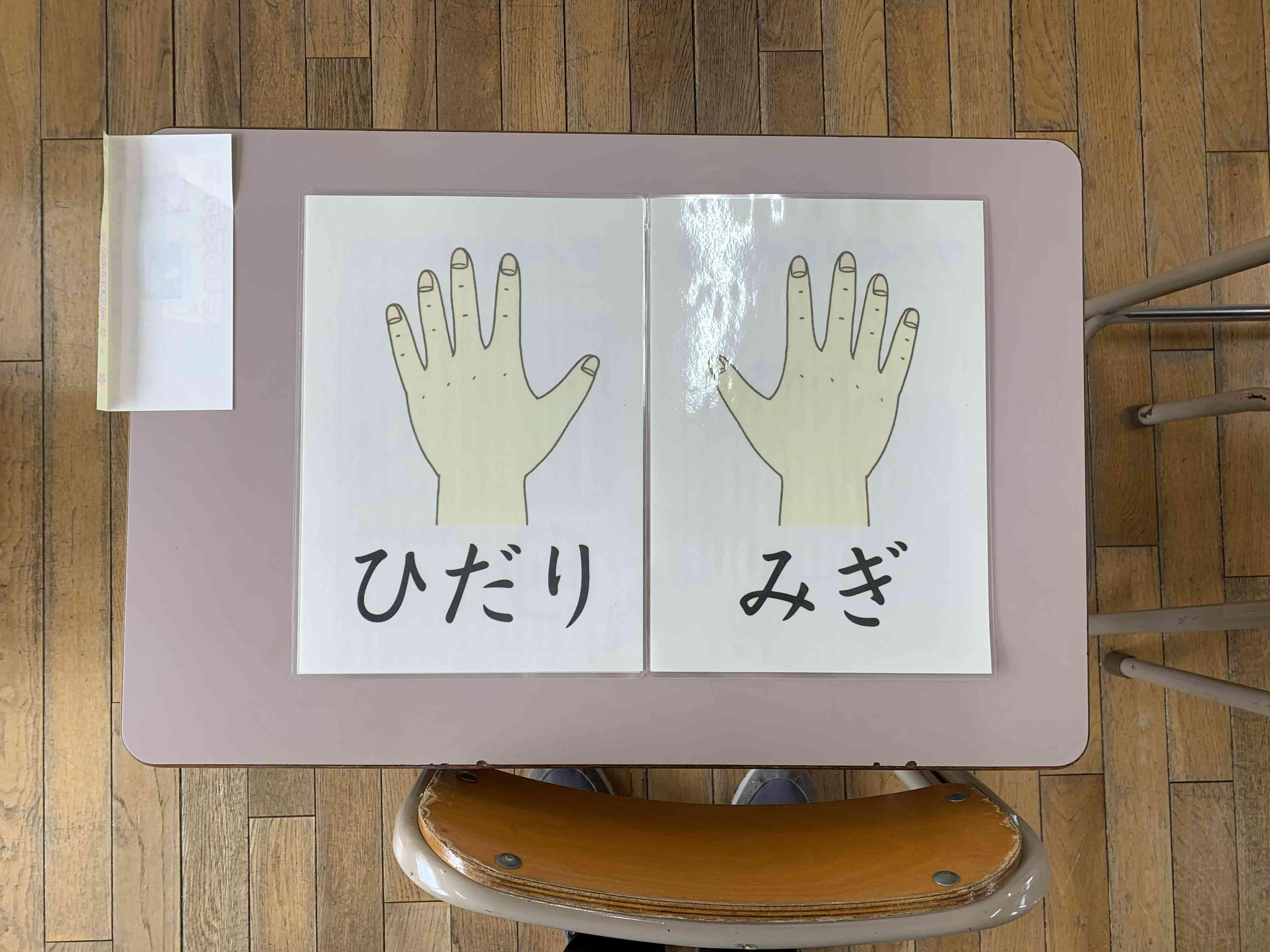 う 左右の手.JPG